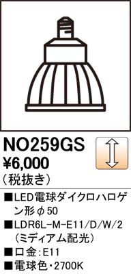 オーデリックΦ50ダイクロハロゲン形LED電球 電球色 売り出し LDR6L-M-E11 D 2 ホワイト NO259GS W 定番から日本未入荷