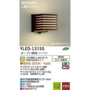大光電機 DAIKO DECOLED'S 人感センサー(ON/OFFタイプ)付 LEDアウトドアポーチライト [LED電球色][ダークブラウン] YLED-131SS YLED-131