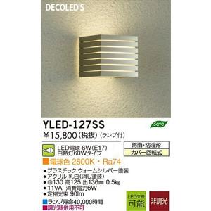 大光電機 DAIKO LED防雨型ポーチ灯 YLED-127SS YLED-127