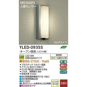 大光電機 DAIKO DECOLED'S 人感センサー(マルチタイプ)付 LEDアウトドアポーチライト [LED電球色] YLED-093SS YLED-093
