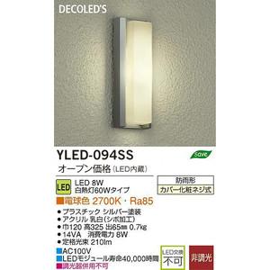 大光電機 DAIKO DECOLED'S LEDアウトドアポーチライト [LED電球色] YLED-094SS YLED-094