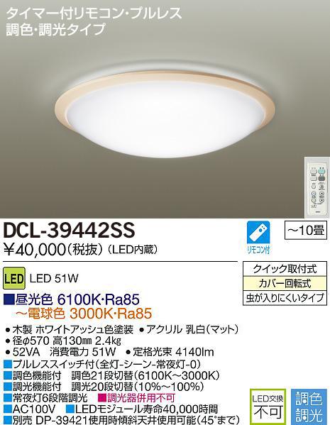 ダイコー LEDシーリングライト 8~10畳 リモコン付 DCL-39442 DCL-39442SS