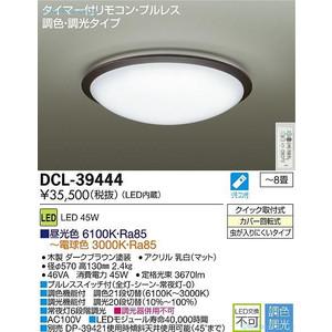 ダイコー LEDシーリングライト 6~8畳 リモコン付 DCL-39444 DCL-39444SS