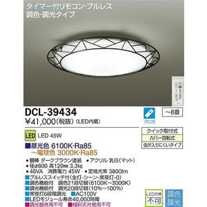 ダイコー LEDシーリングライト リモコン付 6~8畳 DCL-39434 DCL-39434SS