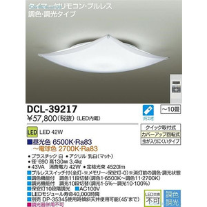 ダイコー LEDシーリングライト リモコン付 8~10畳 DCL-39217 DCL-39217SS