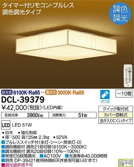 大光電機 LED和風シーリング ~10畳【DCL39379SS】 DAIKO
