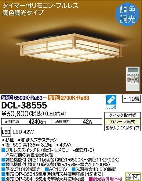 大光電機 LED和風シーリング ~10畳【DCL38555SS】 DAIKO