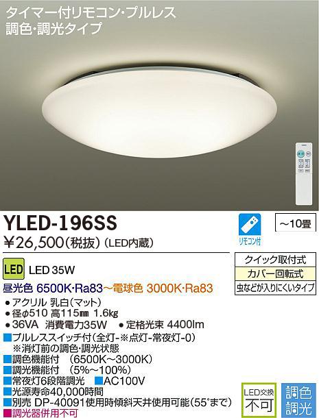 DAIKO LED シーリングライト (リモコン付) 【YLED-196SS】