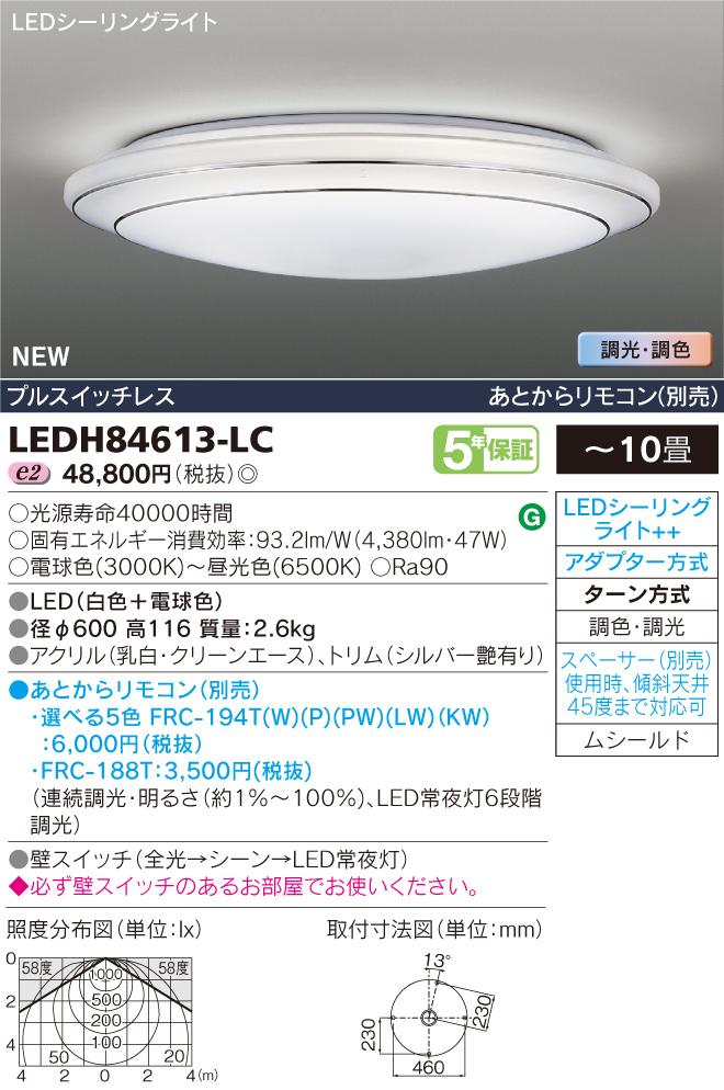東芝(TOSHIBA) LEDシーリングライト プルスイッチレス ~10畳 調光・調色タイプ 白色+電球色 LEDH84613-LC