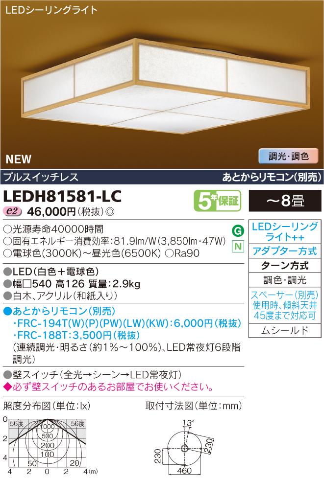 東芝(TOSHIBA) LEDシーリングライト プルスイッチレス ~8畳 調光・調色タイプ 白色+電球色 LEDH81581-LC
