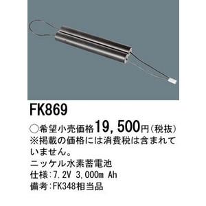 パナソニック 誘導灯・非常照明器具用バッテリー【FK869】