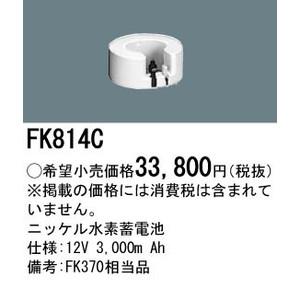 パナソニック 誘導灯・非常照明器具用バッテリー【FK814C】