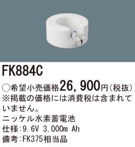 パナソニック 誘導灯・非常照明器具用バッテリー【FK884C】