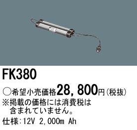 パナソニック 誘導灯・非常照明器具用バッテリー【FK380】