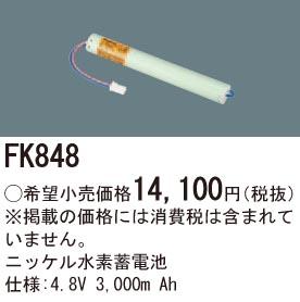 パナソニック 誘導灯・非常照明器具用バッテリー【FK848】