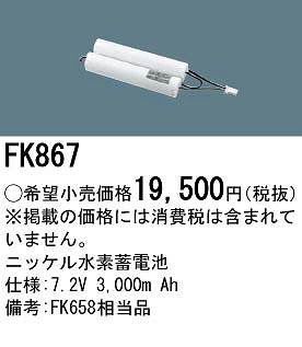 パナソニック 誘導灯・非常用照明器具・信号装置交換電池 【FK867】