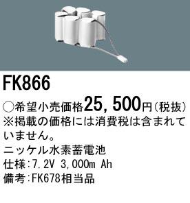 パナソニック 誘導灯・非常用照明器具・信号装置交換電池 【FK866】