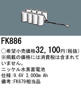 パナソニック 誘導灯・非常用照明器具・信号装置交換電池 【FK886】