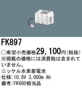 パナソニック 誘導灯・非常用照明器具・信号装置交換電池 【FK897】