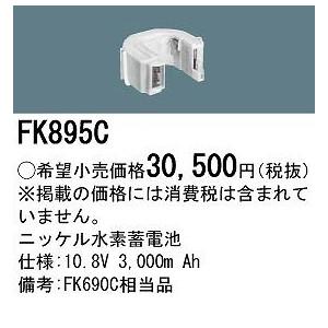 パナソニック 誘導灯・非常用照明器具・信号装置交換電池 【FK895C】
