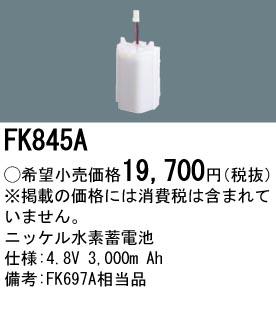 パナソニック 誘導灯・非常用照明器具・信号装置交換電池 【FK845A】