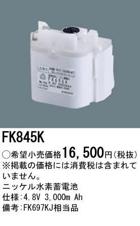 ニッケル水素蓄電池 登場大人気アイテム パナソニック 誘導灯 非常用照明器具 本日の目玉 信号装置交換電池 FK845K