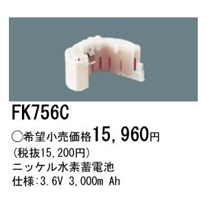パナソニック 誘導灯・非常用照明器具・信号装置交換電池 【FK756C】