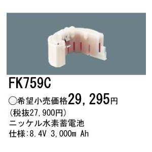 パナソニック 誘導灯・非常用照明器具・信号装置交換電池 【FK759C】