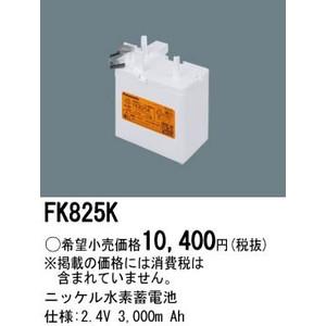 パナソニック 誘導灯・非常用照明器具・信号装置交換電池 【FK825K】