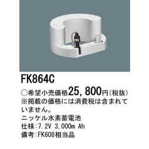 パナソニック 誘導灯・非常用照明器具・信号装置交換電池 【FK864C】