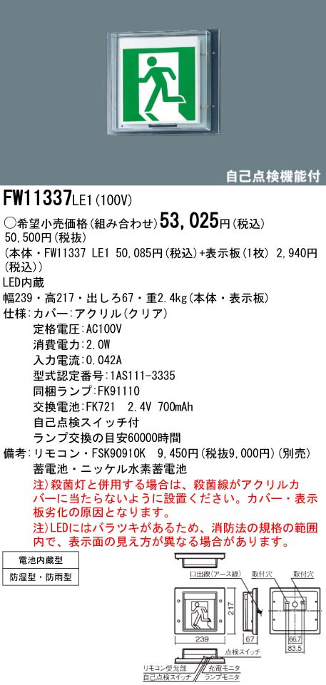 パナソニック FW11337LE1 LED誘導灯