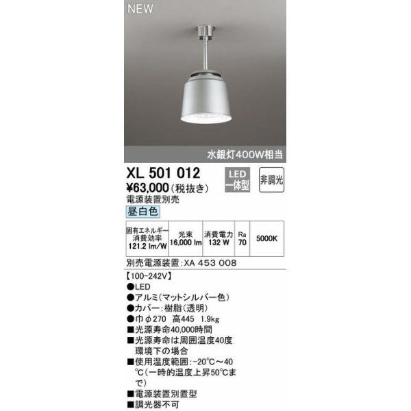 オーデリック LED 高天井用 ベースライト 昼白色【XL501012S】ODELIC