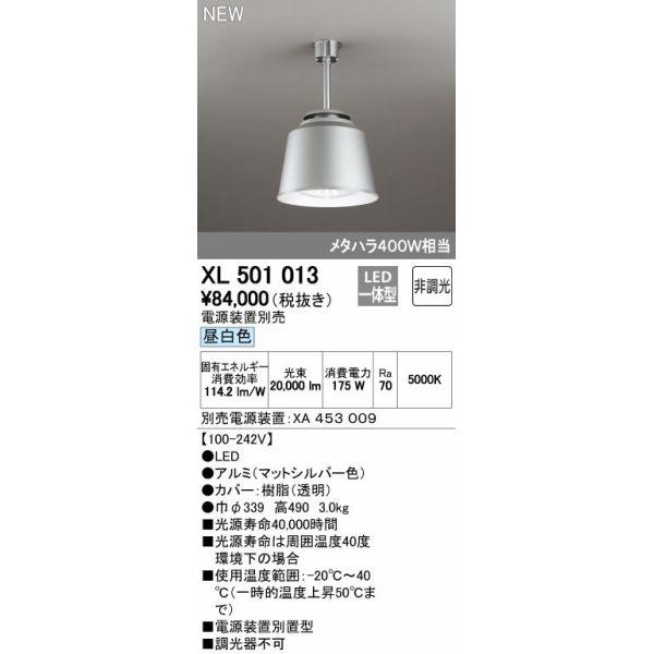 オーデリック LED 高天井用 ベースライト 昼白色【XL501013S】ODELIC