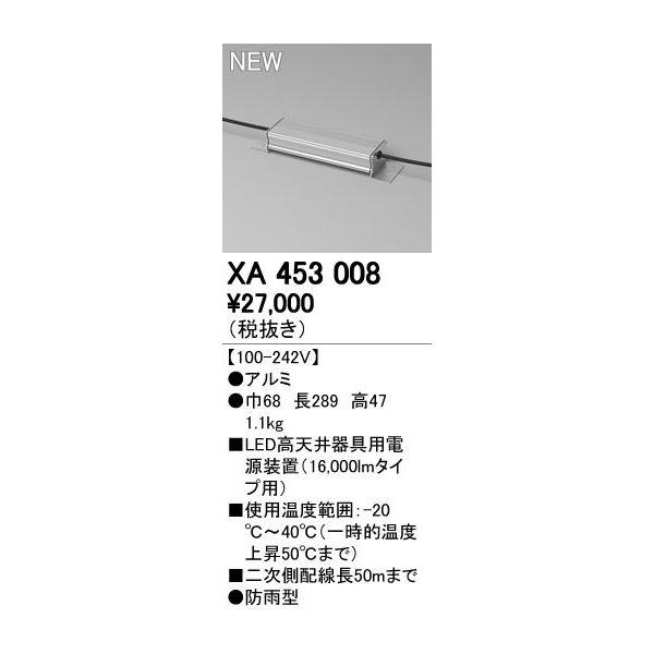 オーデリック LED 高天井器具用電源装置 16000lmタイプ 【XA453008S】ODELIC