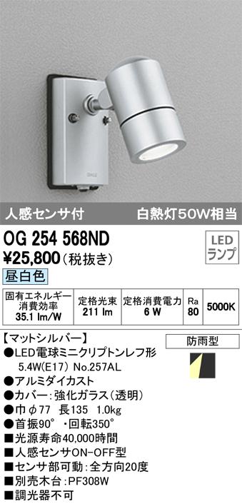 オーデリック LED屋外灯 スポットライト 人感センサー付 昼白色 【OG254568ND】本体:マットシルバー色