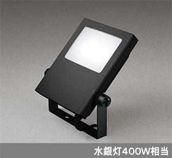 オーデリック 屋外用 LEDハイパワー投光器 ダークグレー (LED一体型) 昼白色 XG454037 【XG454037S】ODELIC
