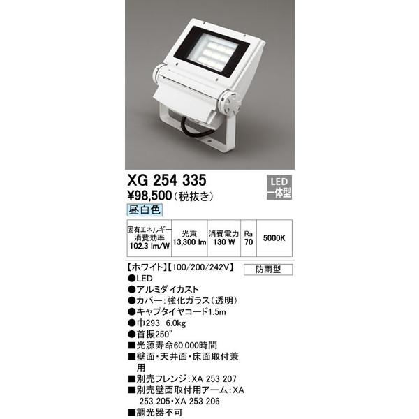 オーデリック 屋外用 LEDハイパワー投光器 オフホワイト (LED一体型) 昼白色【XG254335S】ODELIC
