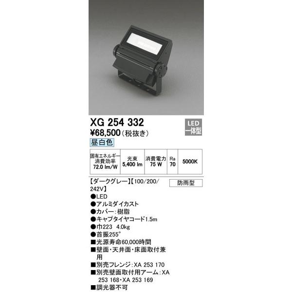 オーデリック 屋外用 LEDハイパワー投光器 ダークグレー (LED一体型) 昼白色【XG254332S】ODELIC