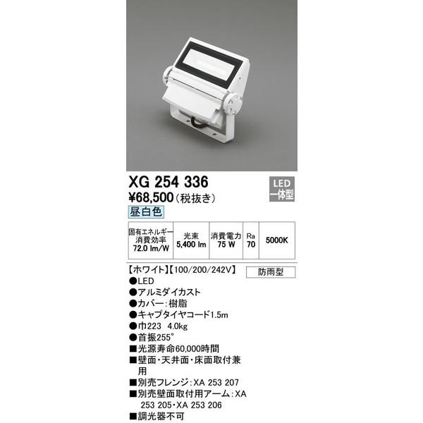 オーデリック 屋外用 LEDハイパワー投光器 オフホワイト (LED一体型) 昼白色【XG254336S】ODELIC