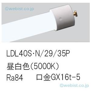 パナソニック LED蛍光灯 直管 LEDランプ 飛散防止膜付 昼白色 LDL40S・N/29/35P【LDL40SN2935P】