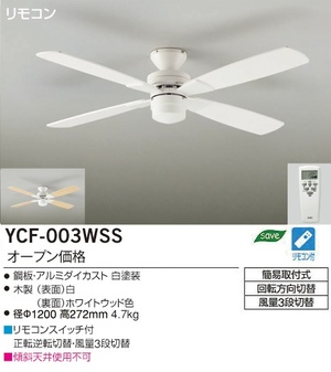 【5%OFF】 ダイコー ダイコー ランプレスシーリングファン 直付タイプ ホワイトYCF-003WSS YCF003WSS, あおもりけん:b5a1a46f --- kanvasma.com
