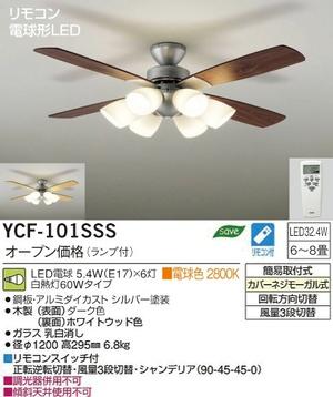 ダイコー LEDシーリングファン 電球型LEDタイプ シルバーYCF-101SSS YCF-101SSS