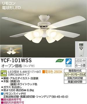 ダイコー LEDシーリングファン 電球型LEDタイプ ホワイトYCF-101WSS YCF101WSS