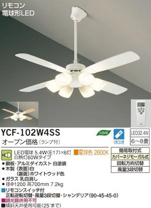 ダイコー LEDシーリングファン 電球型LEDタイプ ホワイトYCF-102W4SS YCF102W4SS