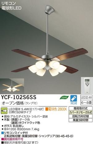 ダイコー LEDシーリングファン 電球型LEDタイプ シルバーYCF-102S6SS YCF102S6SS
