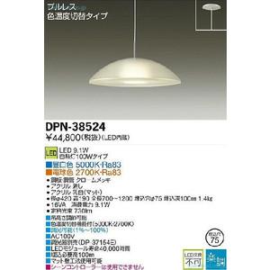 大光電気 ダイコー  LEDペンダント DPN-38524 DPN-38524SS
