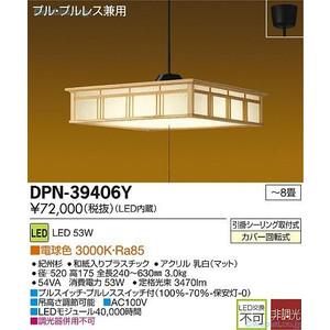 大光電気 ダイコー LED和風ペンダント 6~8畳用 電球色 DPN-39406Y DPN-39406YSS