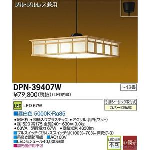 大光電気 ダイコー LED和風ペンダント 10~12畳用 昼白色 DPN-39407W DPN-39407WSS