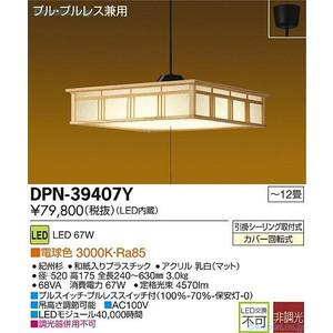 大光電気 ダイコー LED和風ペンダント 10~12畳用 電球色 DPN-39407Y DPN-39407YSS