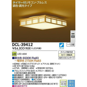 大光電気 ダイコー LED和風シーリングライト リモコン付 10~12畳用 DCL-39412 DCL-39412SS